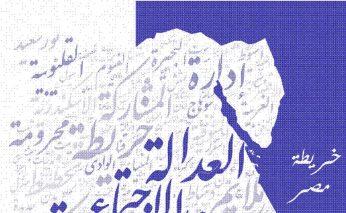 Cairo11