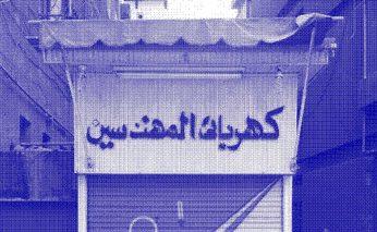 Cairo6